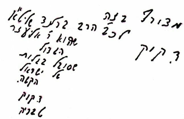 The note from Rav Kook, describing Rabbi Berland as a'spark' of Eliezer HaGadol