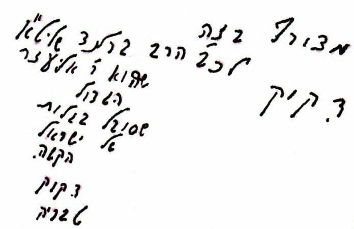 Handwritten note of Rav Kook describing Rabbi Berland as Rabbi Eliezer HaGadol