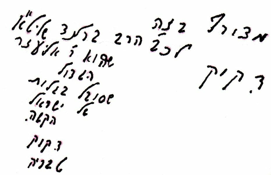 Handwritten note of Rav Kook describing Rabbi Berland as Rabbi Eliezer HaGadol