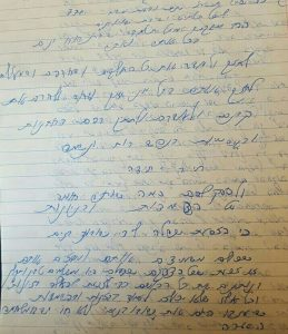 Rav Berlands letter to his students