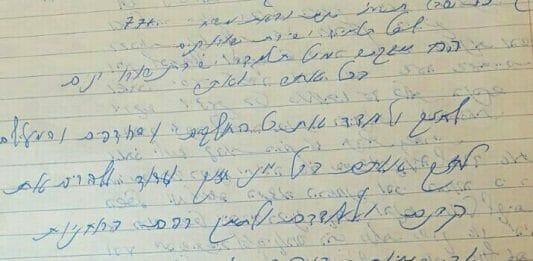 Rav Berlands letter to students