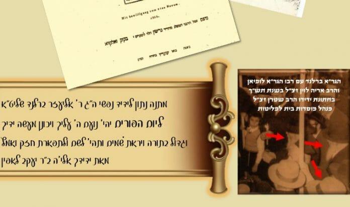 Rav Eliyahu Lopian's note to Rav Berland