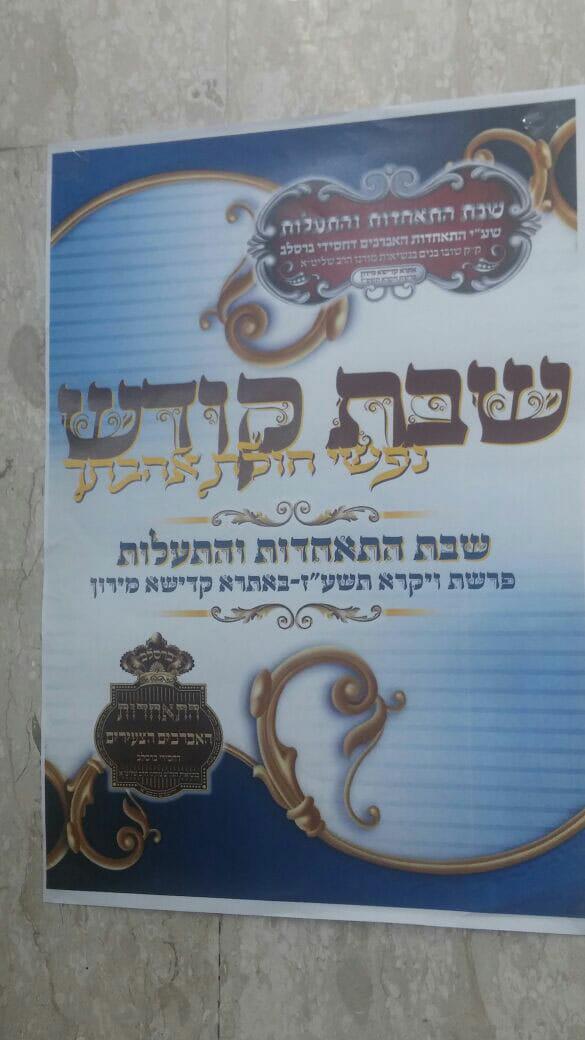Shuvu Banim gather in Meron as two Shuvu Banim students are attacked in Jerusalem by an Arab terrorist