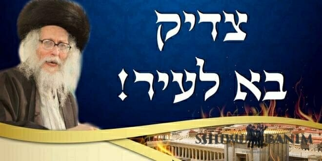 Tzaddik-coming-to-town