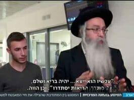 rav-shlomo-elimelech-asher-elimelech-miracle