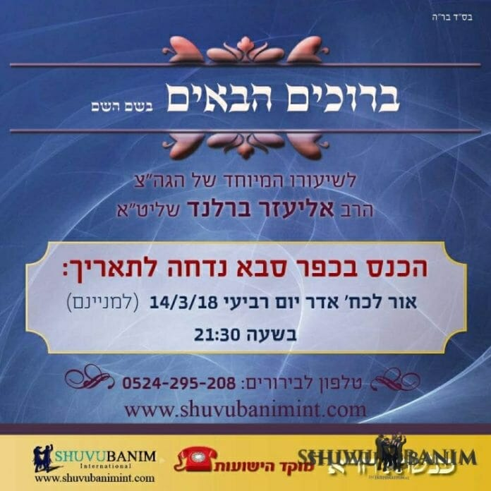 Kfar saba hosts Rav Berland