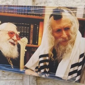 Rav Berland and Rav Ovadia photo for sale