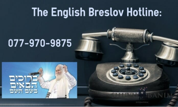 The English Breslov Hotline