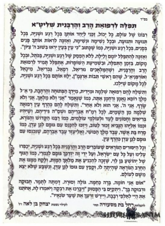 Prayer for the recovery of the Rav