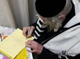 Prayer for Rosh Chodesh Adar 5779