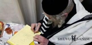 Prayer for Rosh Chodesh Adar 5779