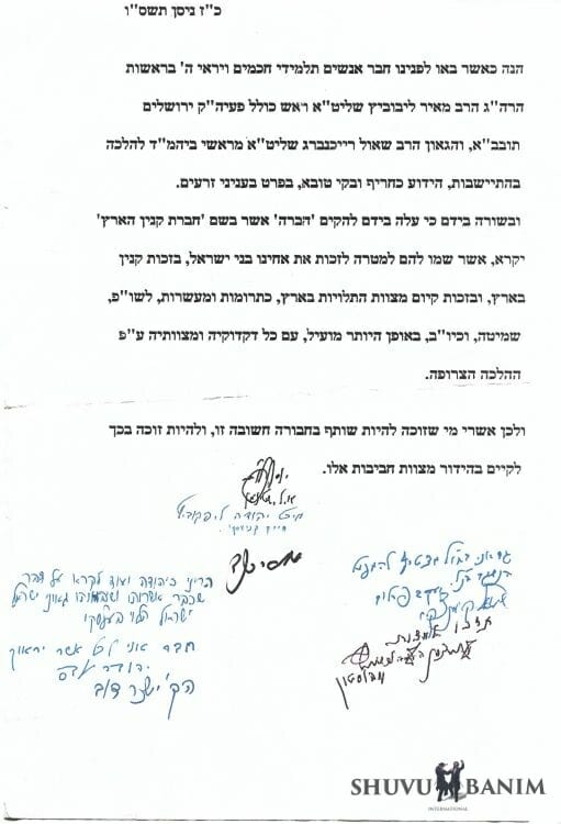 haskama Rav Berland kinyan eretz yisrael