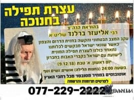 Prayer gathering in Hevron