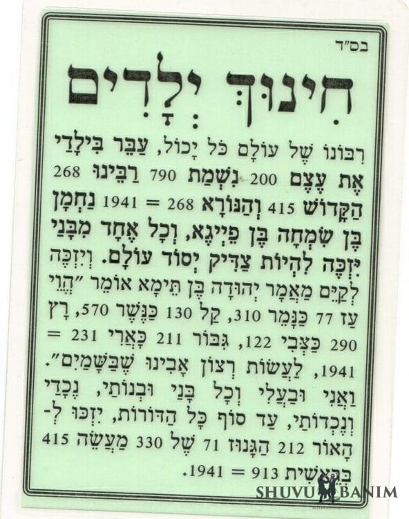 Prayer for chinuch yeladim in Hebrew