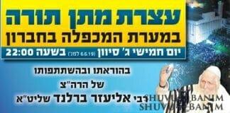 Poster of the Prayer Gathering in Hevron on June 6
