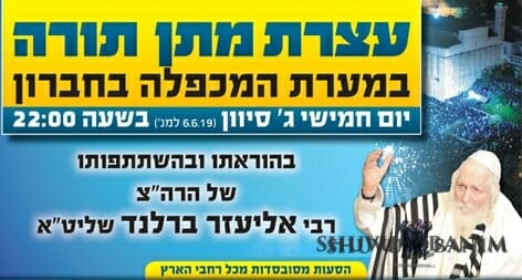 Poster of the Prayer Gathering in Hevron on June 6