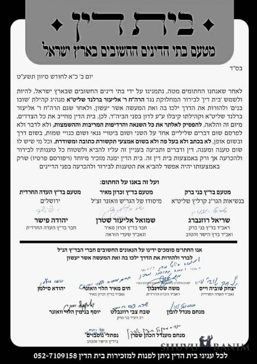 Beis Din of Badatz ruling about Rabbi Eliezer Berland