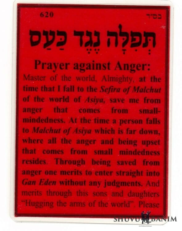 English text of prayer to avoid anger
