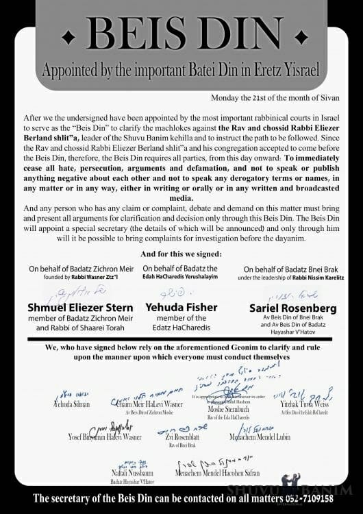 Full translation of the Beis Din Letter Forbidding Any More Slanderous Stories Against Rabbi Berland