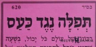 Side one of scanned hebrew prayer against anger