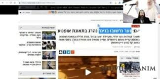 Screen shot of Rabbi Selma's clip on media manipulation in the haredi press