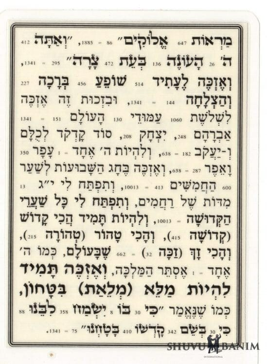 Scan of the back of the Hebrew prayer for Shavuot, happiness, success and bitachon