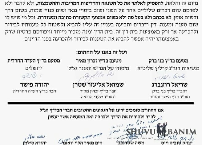 Beis Din ruling about Rabbi Berland