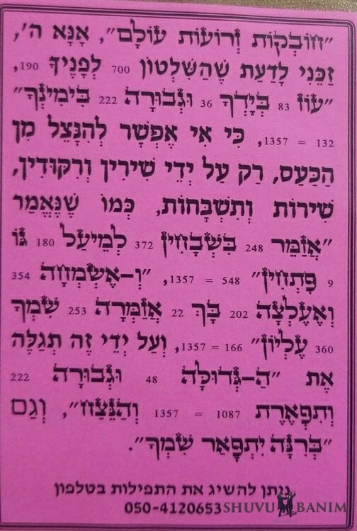 side 2 of scanned Hebrew text to be saved from anger