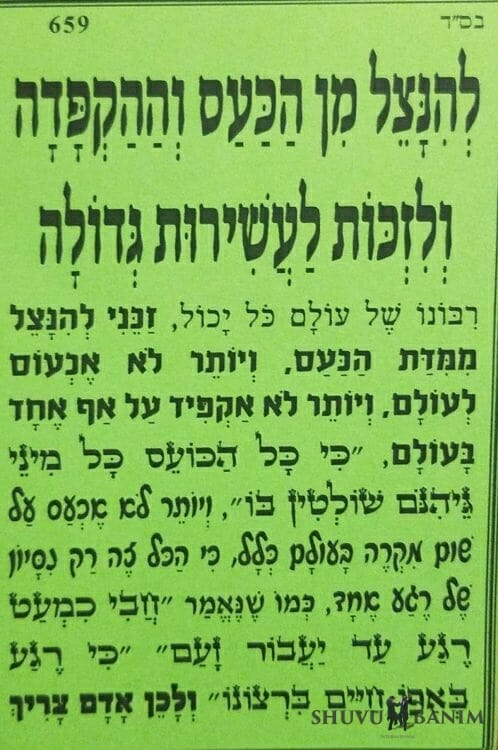 scan copy of prayer in Hebrew to avoid anger and harsh judgments