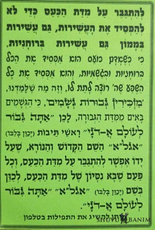 side two of hebrew text of prayer to be saved from anger and harsh judgments