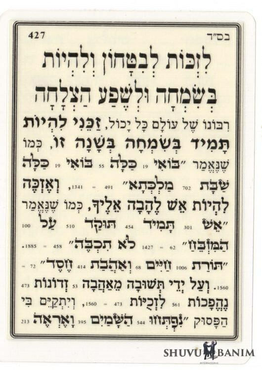 Scanned version of the prayer for Shavuot, happiness, success and bitachon in the original Hebre