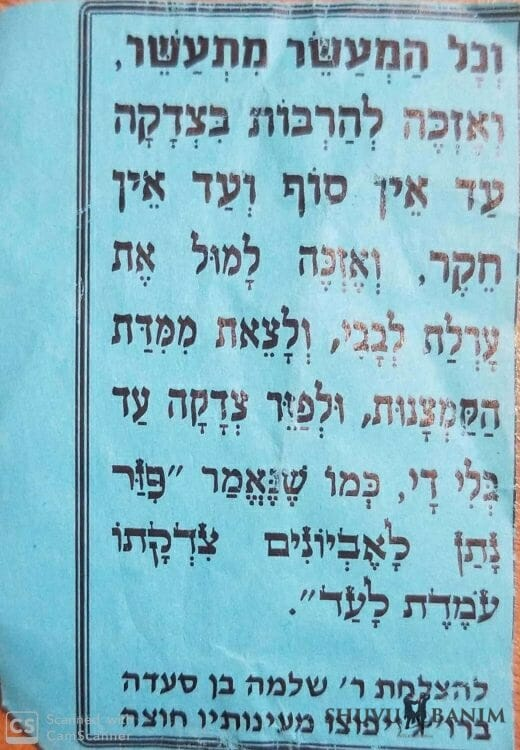 Side 2 of Hebrew text of the prayer to give charity appropriately