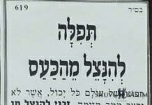 Hebrew text of prayer to be saved from anger