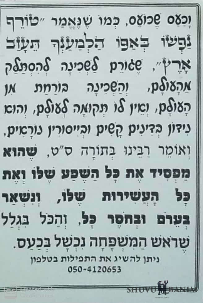 Back text of prayer to be saved from anger in Hebrew