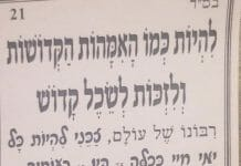 Hebrew text of prayer to be like the matriarchs