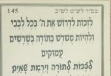 Hebrew text of prayer to merit Torah and fear of Heaven