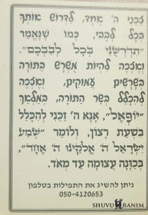 Side two of Hebrew text of prayer to merit Torah and fear of Heaven