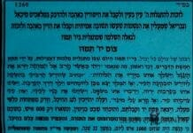 Hebrew text of prayer for the Fast of Tammuz