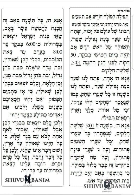 Prayer for the month of Av 5779