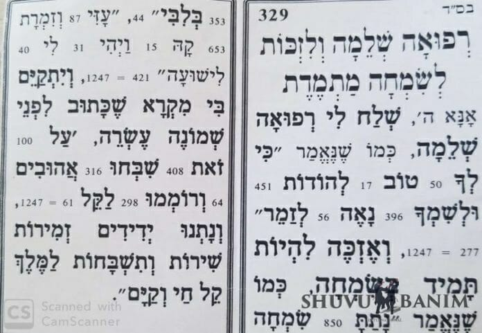 Hebrew text of the prayer for healing and joy