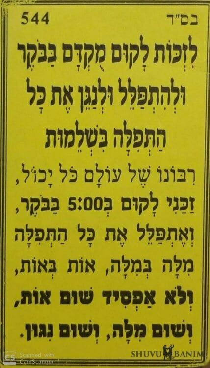 Hebrew Text of Prayer to wake up early in the morning