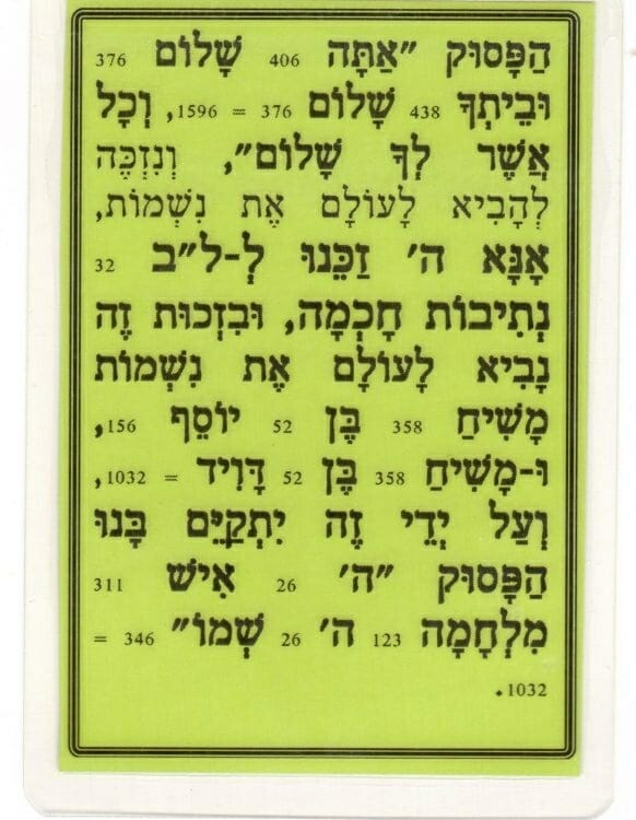 Second side of hebrew text of prayer to live in Jerusalem