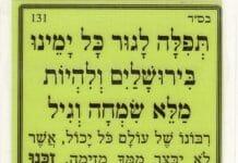 Hebrew text of prayer to live in Jerusalem