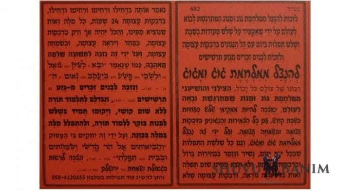 Hebrew text of the prayer to be saved from Gog and Magog