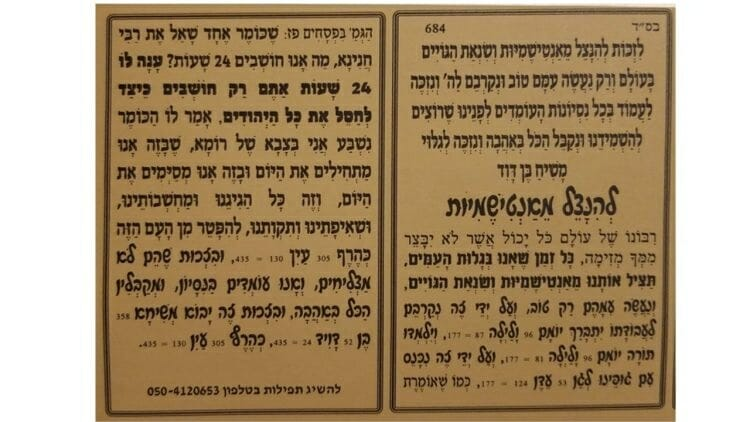 Hebrew text of the prayer to be saved from anti-semitism