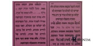 Hebrew Text of the Prayer to be Saved from the Jealousy of the Nations