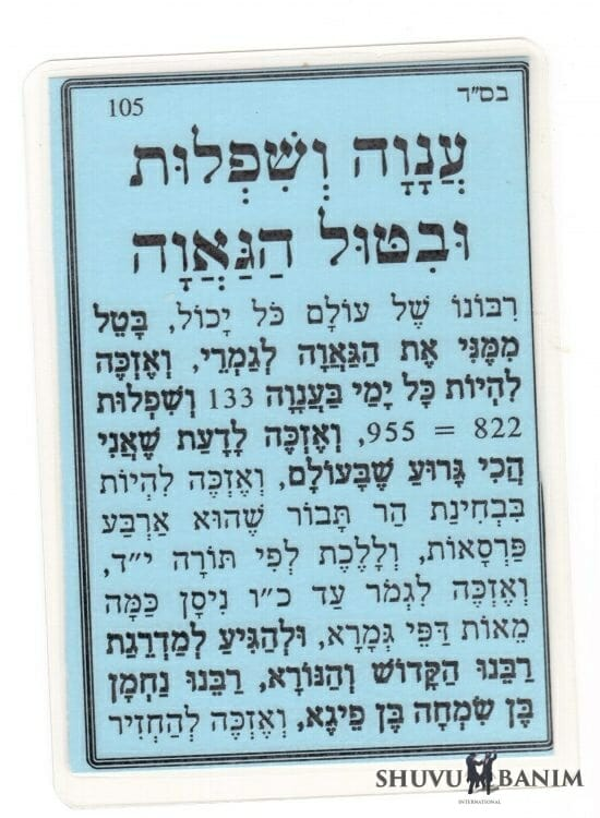 Hebrew text of the prayer to have humility and reduce pride