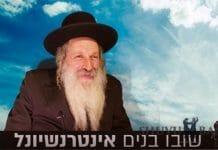 Picture of Rabbi Eliyahu Meirav