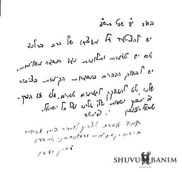 Rabbi's against Rabbi Berland's arrest