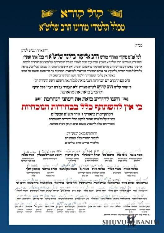 Shuvu Banim letter against voting